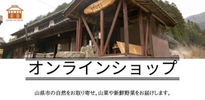 山県古民家ちごのもり オンラインショップ